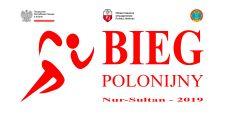 Положение о проведении  Полонийного забега
