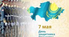 С Днем защитника Отечества Республики Казахстан!